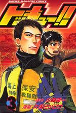Tokkyuu!! 3 Manga