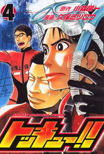 Tokkyuu!! 4 Manga