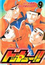 Tokkyuu!! 9 Manga