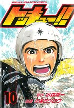 Tokkyuu!! 10 Manga