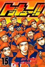 Tokkyuu!! 15 Manga