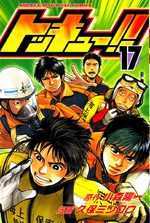 Tokkyuu!! 17 Manga