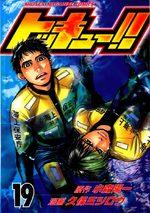 Tokkyuu!! 19 Manga
