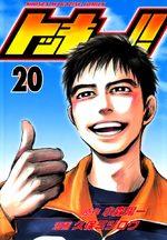 Tokkyuu!! 20 Manga