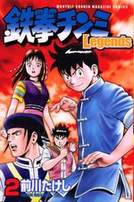 Tekken Chinmi Legends 2 Manga