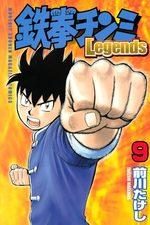 Tekken Chinmi Legends 9 Manga