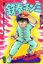 Tekken Chinmi 1 Manga