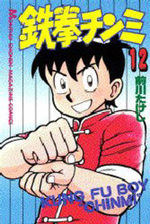 Tekken Chinmi 12 Manga