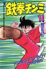 Tekken Chinmi 14 Manga