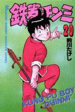 Tekken Chinmi 20 Manga