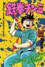 Tekken Chinmi 22 Manga