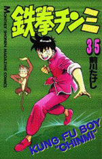 Tekken Chinmi 35 Manga