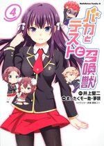 Baka to Test to Shôkanjû 4 Manga
