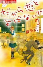 Dakara Koi to Yobanaide 3 Manga