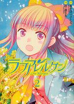 Love Allergen 2 Manga