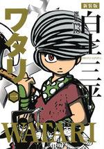 Watari 1 Manga