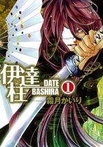 Date Bashira 1 Manga