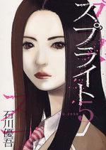 Sprite 5 Manga