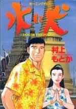 Mizu ni Inu 1 Manga