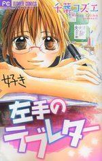 Hidarite no Love Letter 1 Manga