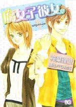 Ma Copine est fan de yaoi 1 Manga