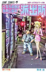 Kochikame 174 Manga