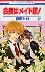 Maid Sama 12 Manga