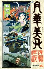 The Moon Sword 2 Manga