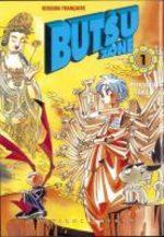 Butsu Zone 1 Manga