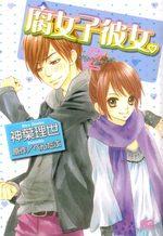 Ma Copine est fan de yaoi 2 Manga