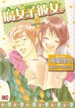Ma Copine est fan de yaoi 3 Manga