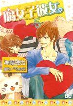 Ma Copine est fan de yaoi 5 Manga