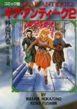 Gear Antique 2 Manga