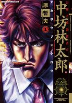 Kokenryoku Ouryou Sousakan - Nakabou Rintarou 1 Manga