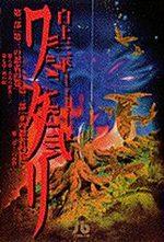 Watari 2 Manga