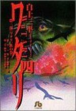 Watari 4 Manga