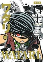 Watari 3 Manga