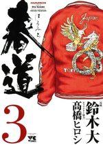 Harumichi 3