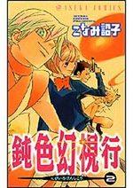 Nibiiro Genshikou 2 Manga
