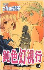 Nibiiro Genshikou 3 Manga