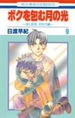 Réincarnations II - Embraced by the Moonlight 9 Manga
