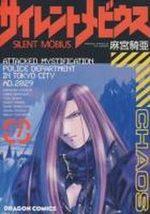 Silent Möbius 7 Manga