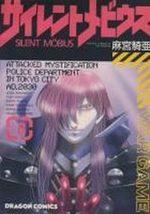 Silent Möbius 8 Manga
