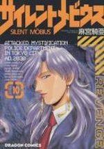 Silent Möbius 10 Manga