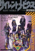 Silent Möbius 12 Manga