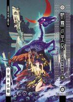 Asagiri, les Pretresses de l'Aube 7 Manga