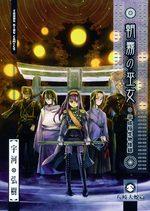 Asagiri, les Pretresses de l'Aube 8 Manga