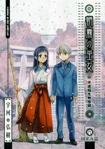 Asagiri, les Pretresses de l'Aube 9 Manga