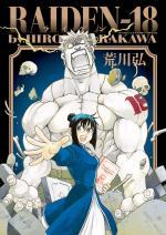 Raiden-18 1 Manga