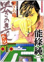 Naki no Ryû Gaiden 1 Manga